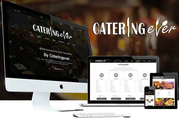 เว็บไซต์ Catering บริการอาหาร