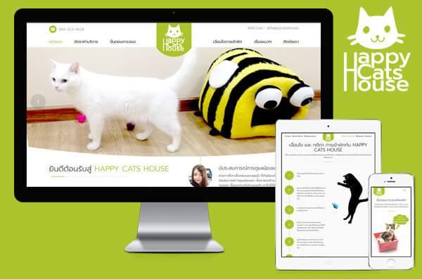 เว็บไซต์โรงแรมแมว