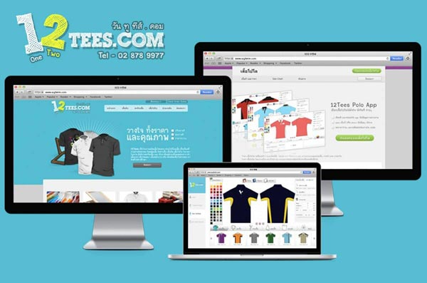 เว็บไซต์ขายเสื้อผ้า