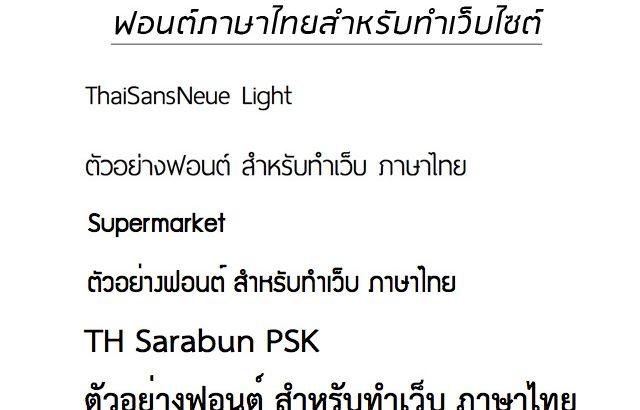 ฟอนต์ภาษาไทยสำหรับทำเว็บไซต์