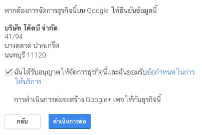 วิธียืนยัน-google-business