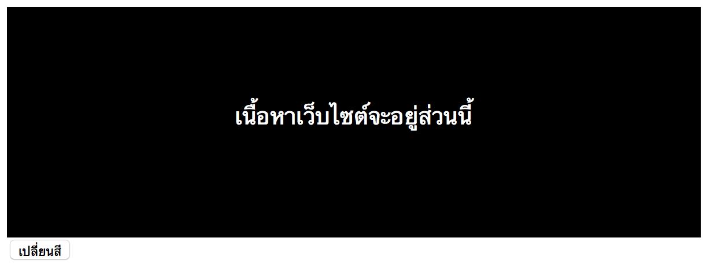 เริ่มเขียน html