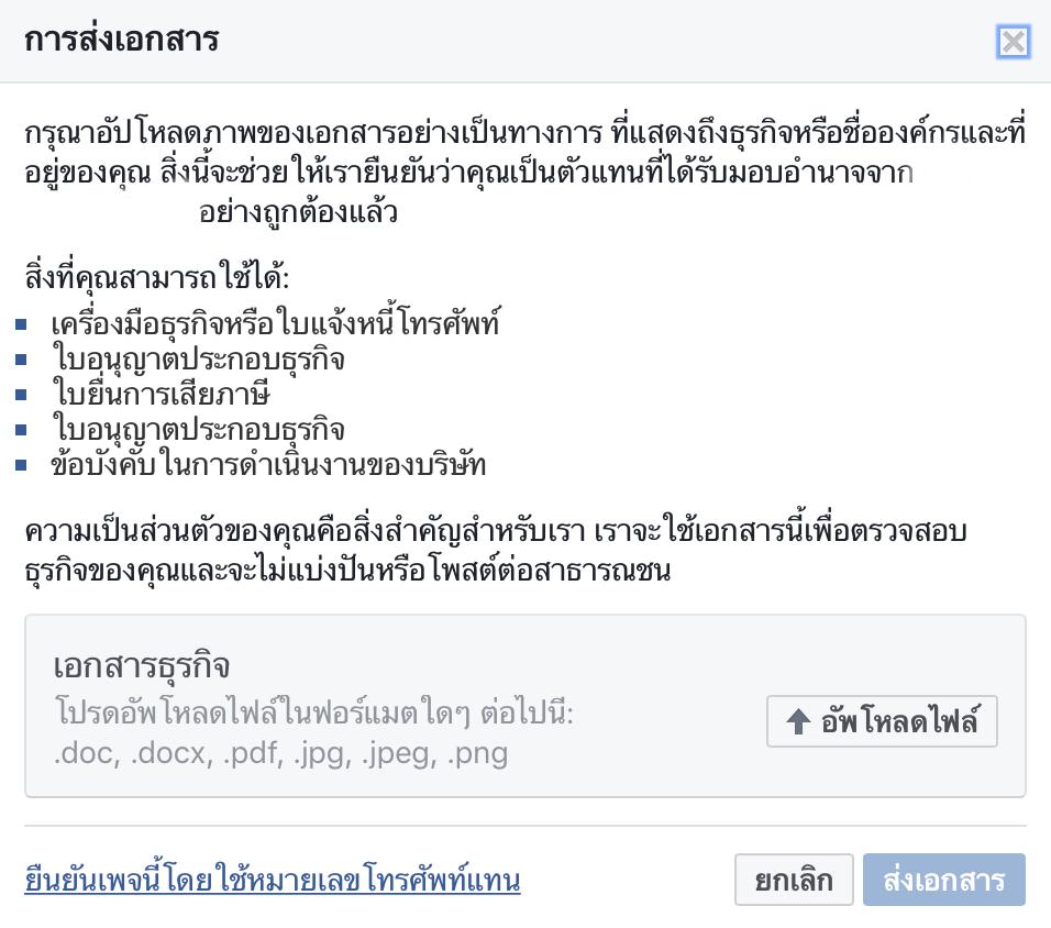 วิธียืนยัน facebook page