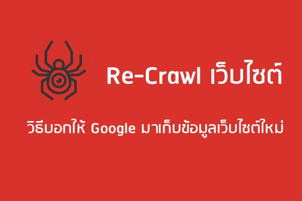 วิธี-re-crawl-ให้-google-มารวบรวมข้อมูลใหม่-2
