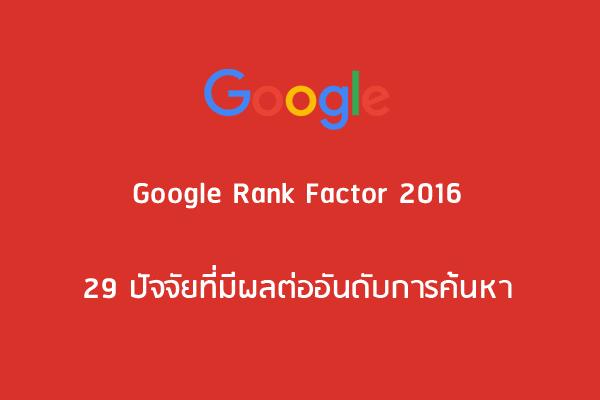 google-rank-factor-อันดับการค้นหา