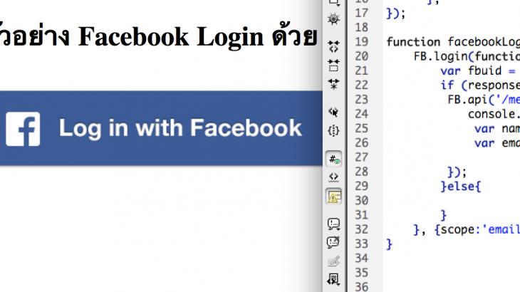 เข้าสู่ระบบด้วย-facebook