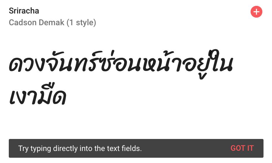 ใช้งาน-google-font-ภาษาไทย