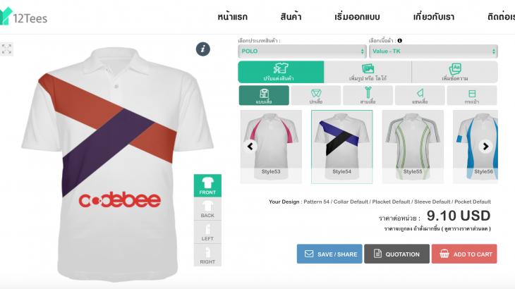 ออกแบบเสื้อออนไลน์