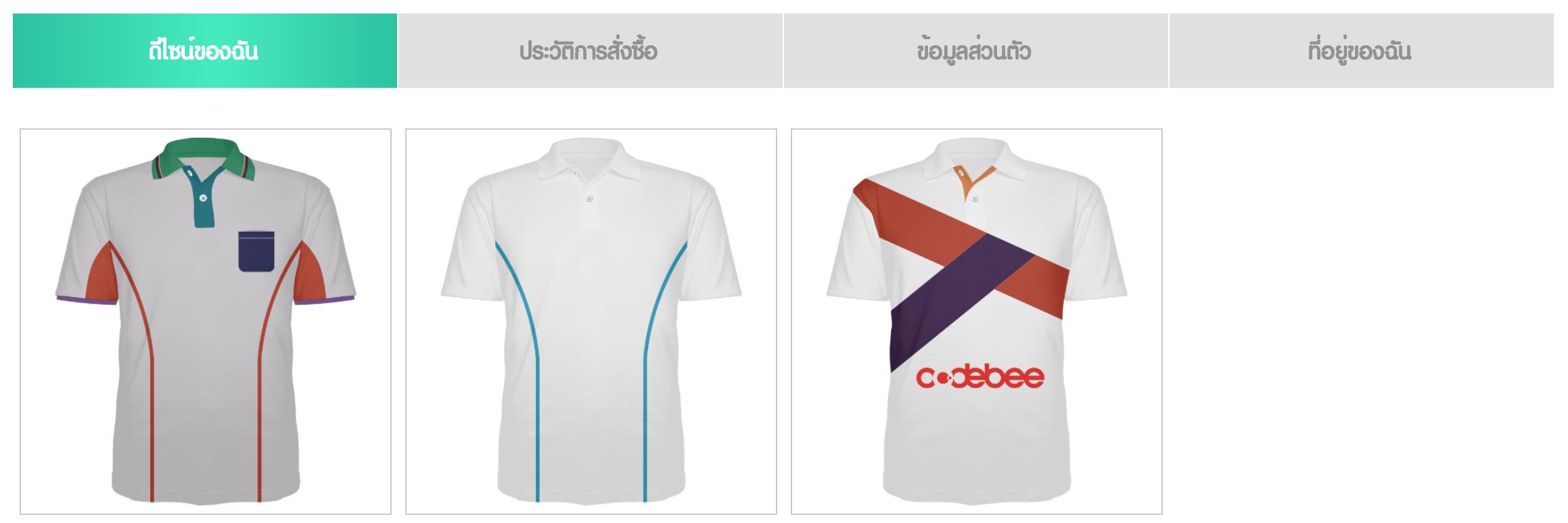 โปรแกรมออกแบบเสื้อผ้าออนไลน์