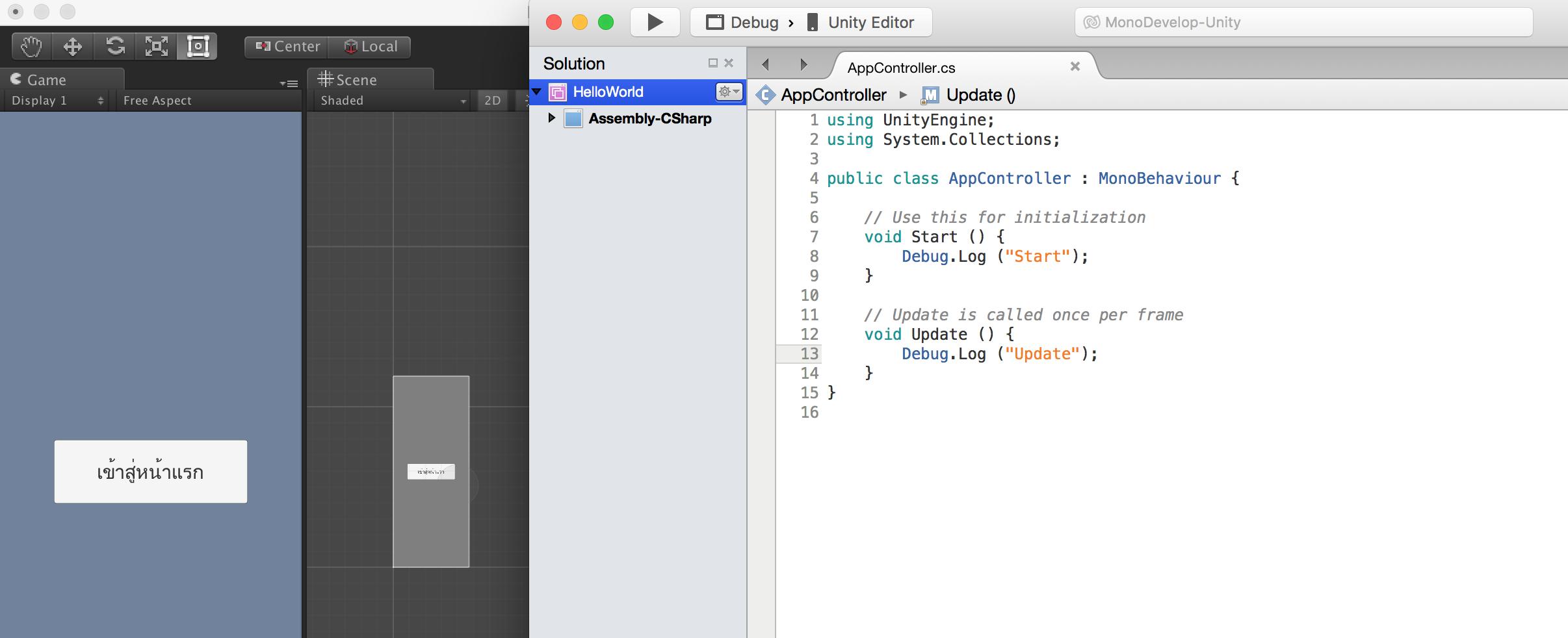 เริ่มเขียนโปรแกรมใน Unity