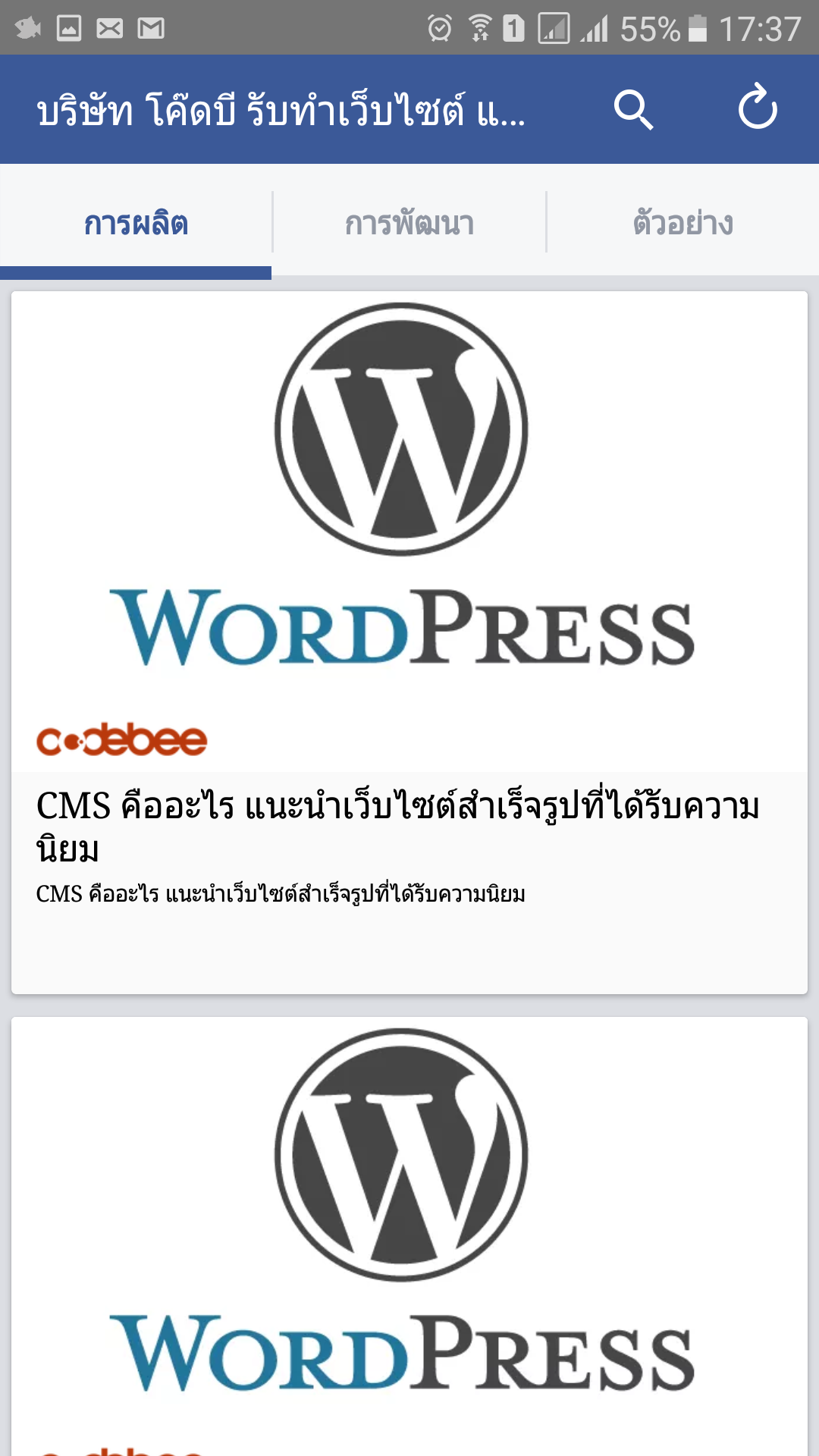 ติดตั้ง-facebook-instant-article