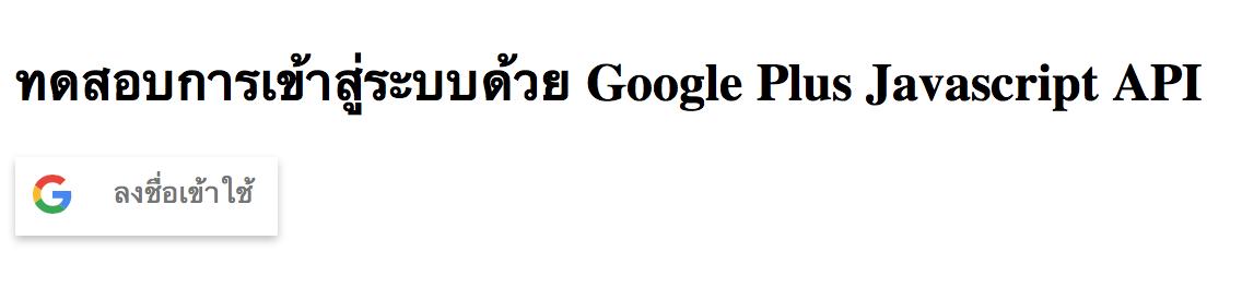 วิธีทำ-google-plus-login