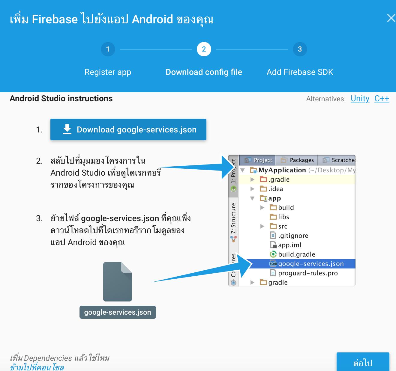 สร้างโปรเจค-Firebase