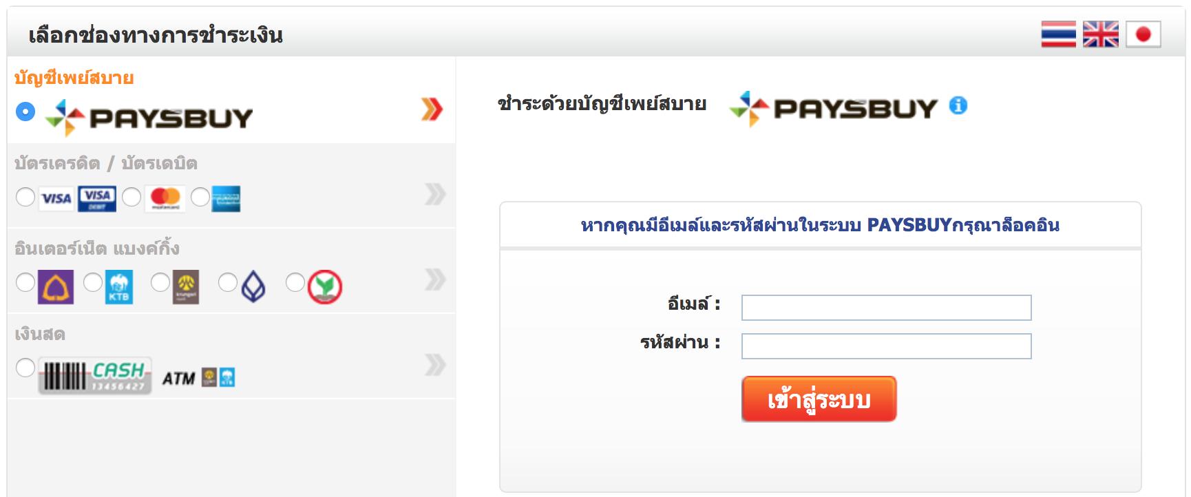 ชำระเงินผ่าน-paysbuy
