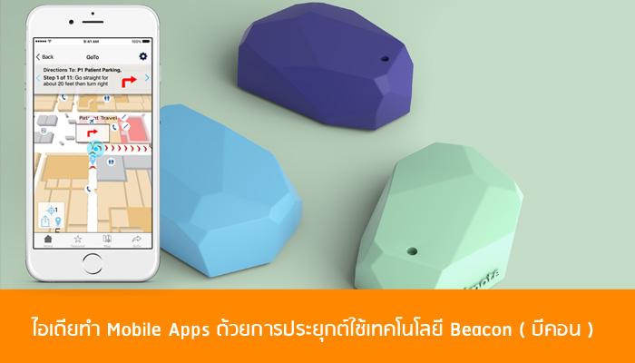 ไอเดียทำ Mobile Apps ด้วยการประยุกต์ใช้เทคโนโลยี Beacon - บริษัท โค๊