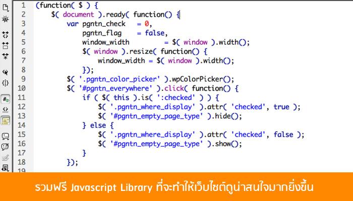 รวมฟรี Javascript Library ที่จะทำให้เว็บไซต์ดูน่าสนใจมากยิ่งขึ้น