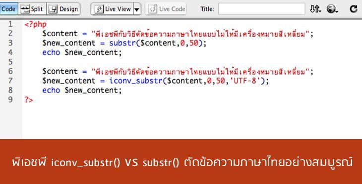 ตัดข้อความภาษาไทยใน-php