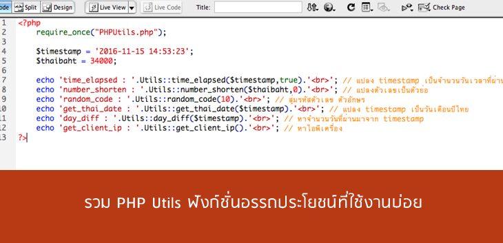 รวม-PHP-Utils-ฟังก์ชั่นอรรถประโยชน์ที่ใช้งานบ่อย