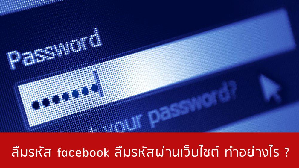 ลืมรหัสผ่าน facebook วิธีหารหัสผ่านเดิมด้วย browser ที่เราใช้