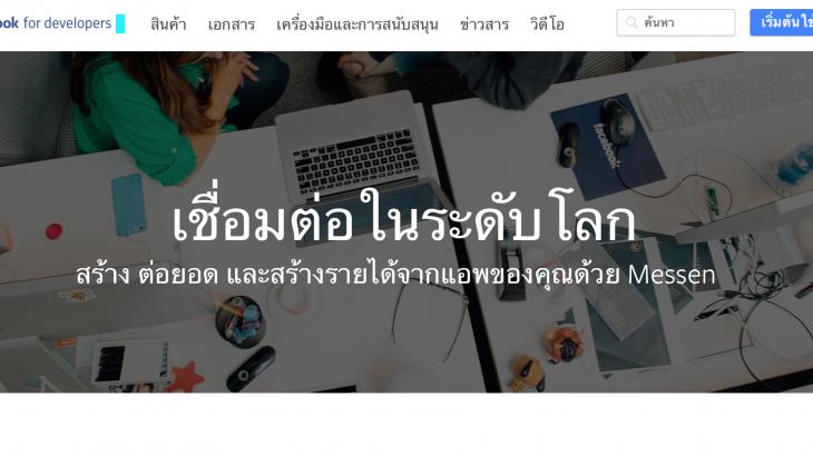 วิธีสมัครและใช้งาน-Facebook-Developer Account-1