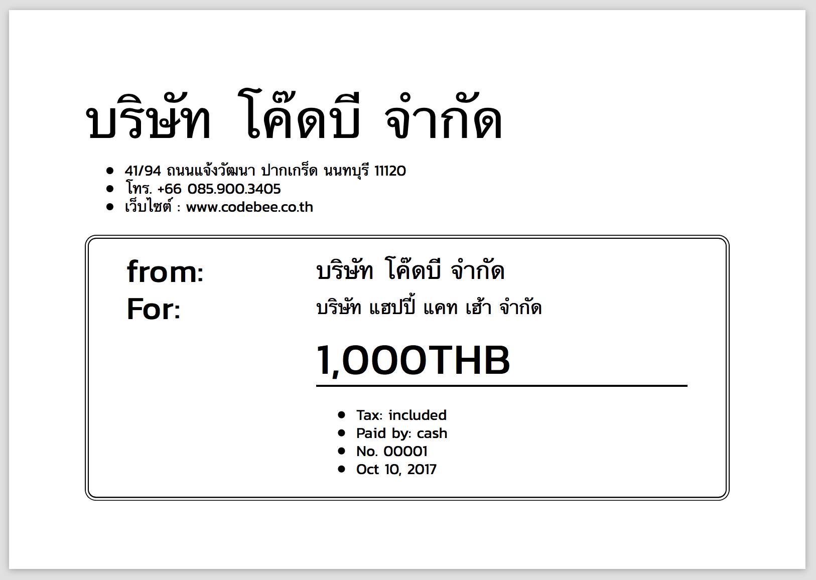 แปลง html เป็น pdf รองรับภาษาไทย ด้วย mPdf และ codeigniter