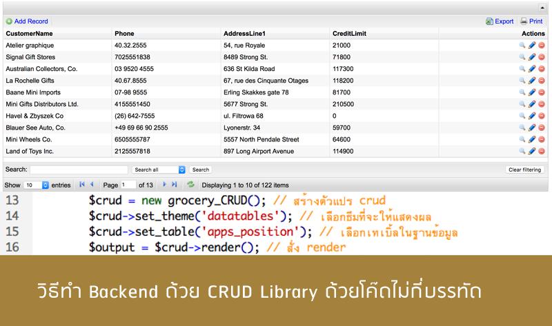 วิธีทำ Backend ด้วย CRUD Library ด้วยโค๊ดไม่กี่บรรทัด