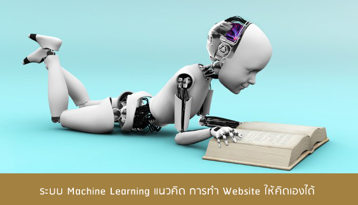 แนวคิดการพัฒนาระบบ-machine-learning
