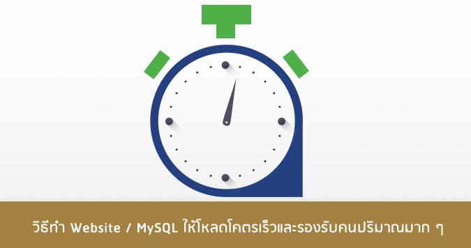 วิธีทำ-Website-MySQL-ให้โหลดโคตรเร็ว-2