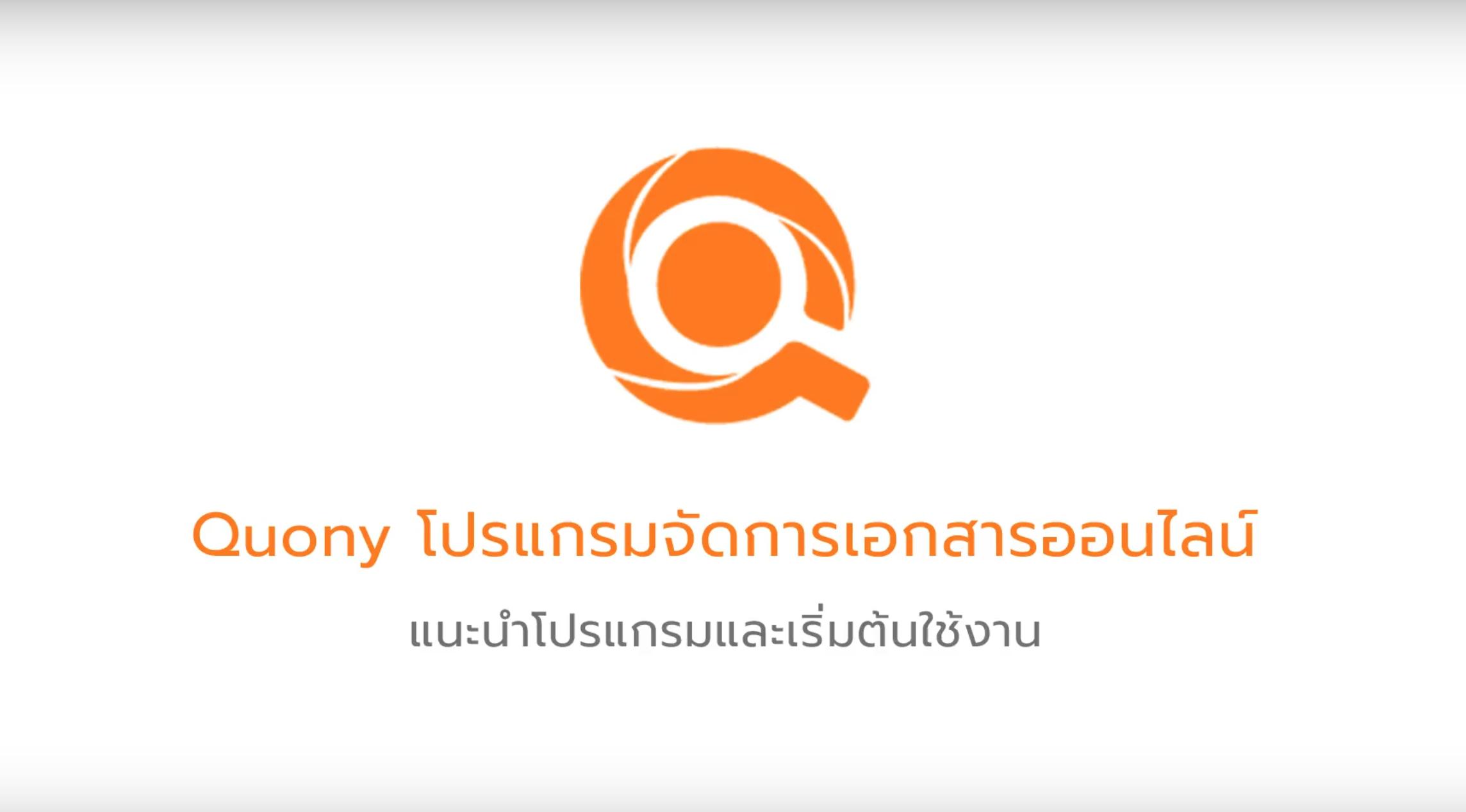 แนะนำโปรแกรม Quony สำหรับจัดการเอกสารออนไลน์ ฟรี!
