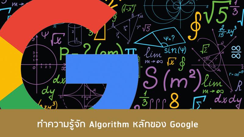 Google Algorithm เข้าใจอัลกอริทึมของ Google ฉบับรวบรัด