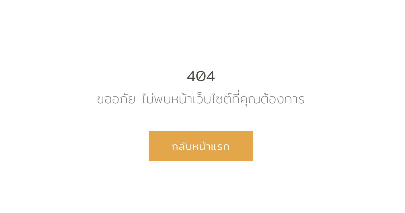 วิธีทำหน้า-404-Page-Not-Found