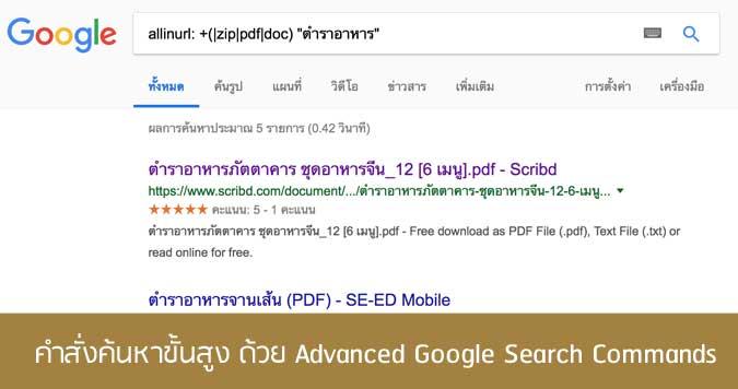 คำสั่งค้นหาขั้นสูง-ด้วย-Advanced-Google-Search-Commands
