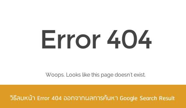 วิธีลบหน้า-Error-404-ออกจากผลการค้นหา--3