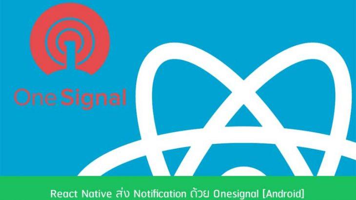 React-Native-ส่ง-Notification-ด้วย-Onesignal-3