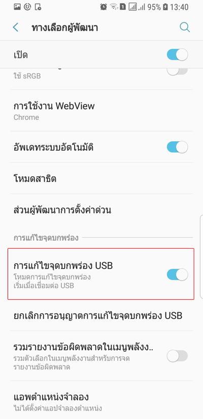 วิธีเปิดใช้งาน USB Debugging Mode
