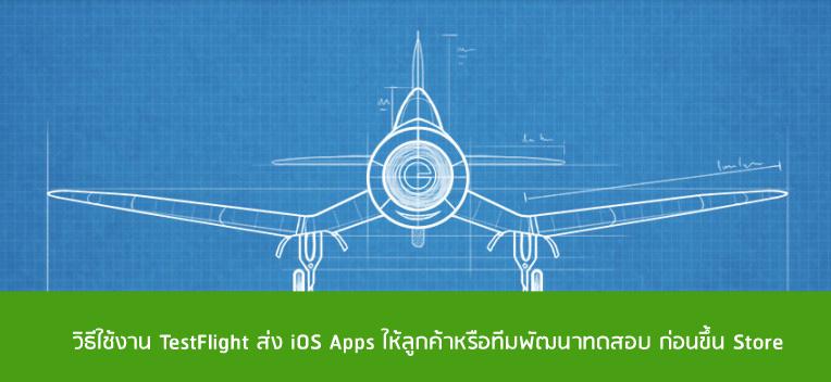 วิธีใช้งาน TestFlight ส่ง iOS Apps ให้ลูกค้าหรือทีมพัฒนาทดสอบ ก่อนขึ้น Store