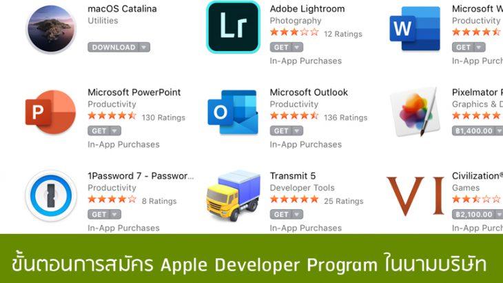 ขั้นตอนการสมัคร-Apple-Developer-Program-ในนามบริษัท-Enrolling-as-an-Organization-