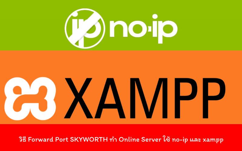 วิธี Forward Port SKYWORTH ทำ Online Server ใช้ no-ip และ xampp