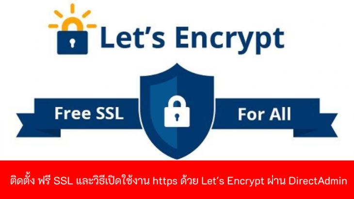 ติดตั้ง ฟรี SSL และวิธีเปิดใช้งาน https ด้วย Let's Encrypt ผ่าน DirectAdmin