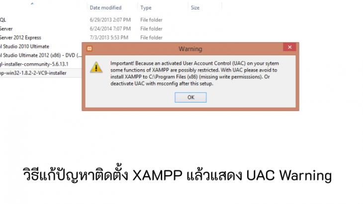 วิธีแก้ปัญหาติดตั้ง XAMPP แล้วแสดง UAC Warning