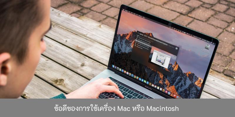 ข้อดีของการใช้เครื่อง-Mac-หรือ-Macintosh