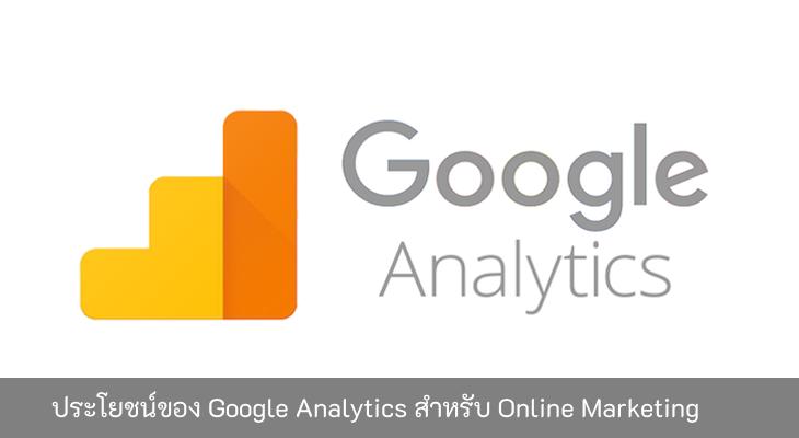 ประโยชน์ของ-Google-Analytics