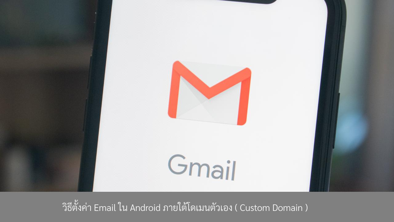 วิธีตั้งค่า-Email-ใน-Android-ภายใต้โดเมนตัวเอง-(-Custom Domain )-0