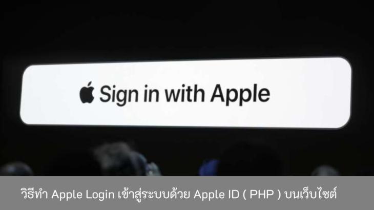 วิธีทำ-Apple-Login-เข้าสู่ระบบด้วย-Apple-ID-PHP-บนเว็บไซต์