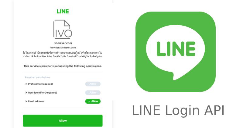 วิธีทำ-LINE-Login-เข้าสู่ระบบด้วย-Line