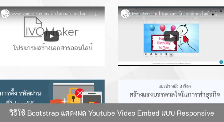 วิธีใช้-Bootstrap-แสดงผล-Youtube-Video
