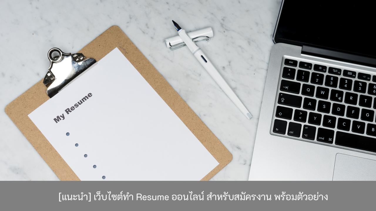 เว็บไซต์ทำ-Resume-ออนไลน์