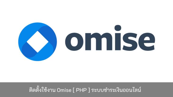 ติดตั้งใช้งาน-Omise-PHP-ระบบชำระเงินออนไลน์