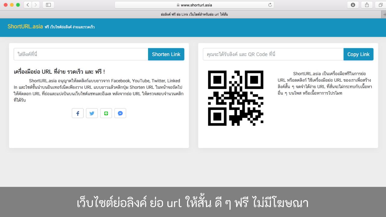 เว็บไซต์ย่อลิงค์-ย่อ-url-ให้สั้น-ฟรี-ไม่มีโฆษณา