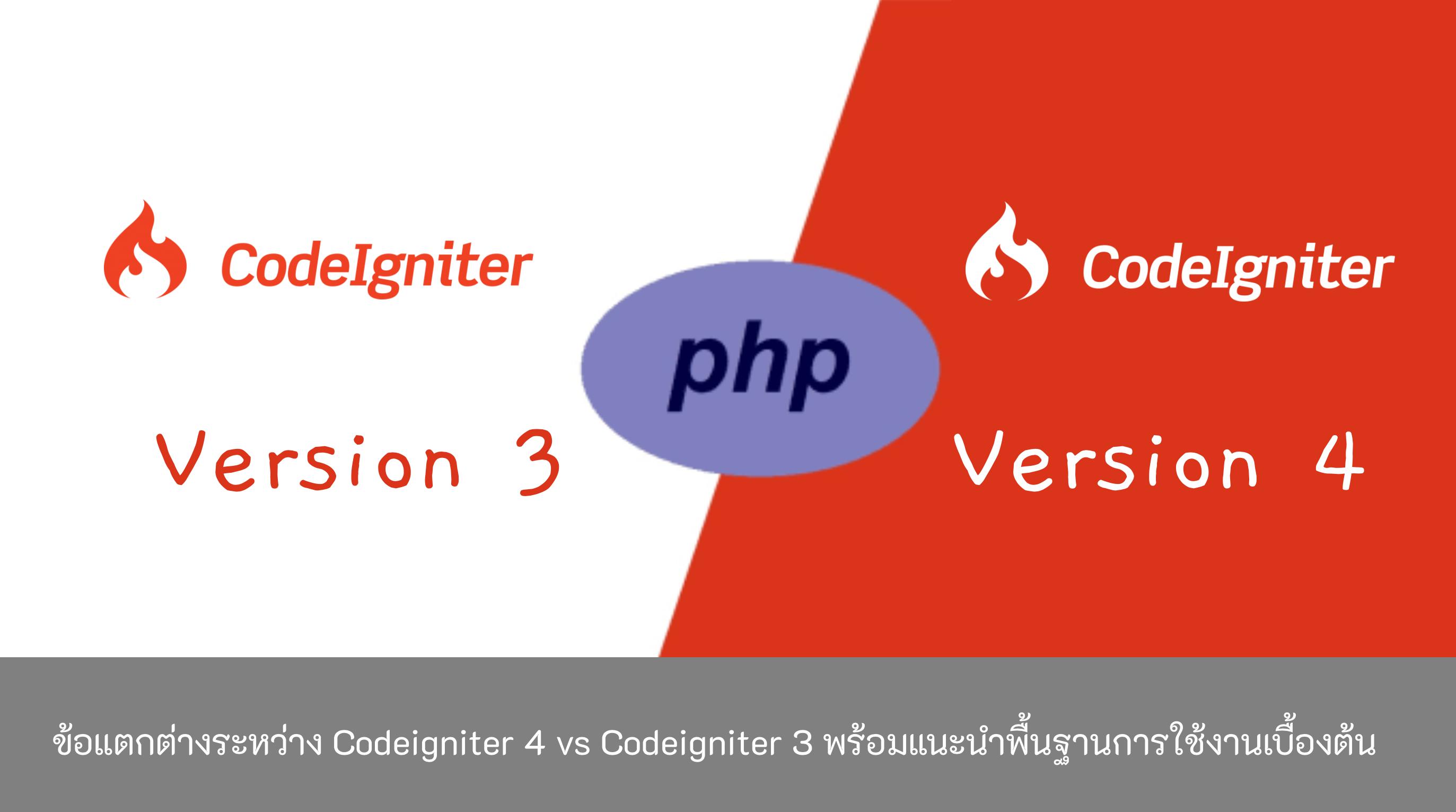 ข้อแตกต่างระหว่าง Codeigniter4vsCodeigniter3-และพื้นฐานการใช้งาน